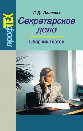 Кузнецов Делопроизводство 2013 скачать