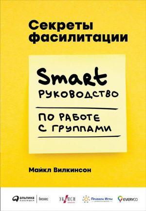 обложка книги Секреты фасилитации. SMART-руководство по работе с группами автора Майкл Вилкинсон
