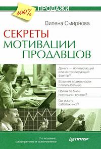 обложка книги Секреты мотивации продавцов автора Вилена Смирнова