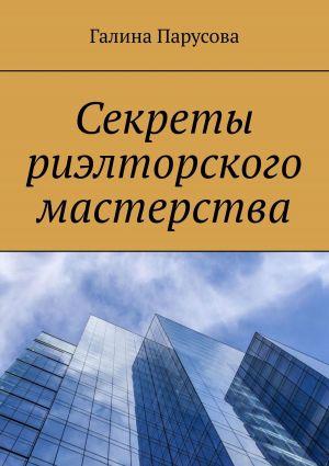обложка книги Секреты риэлторского мастерства автора Галина Парусова