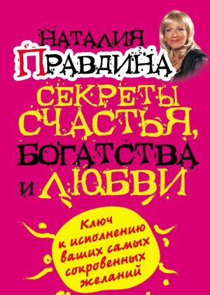 обложка книги Секреты счастья, богатства и любви автора Наталия Правдина
