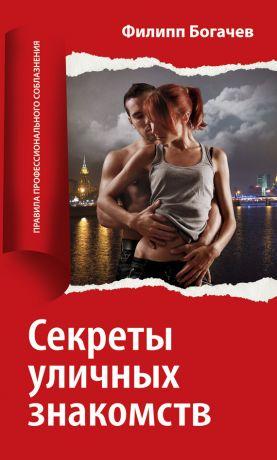 обложка книги Секреты уличных знакомств автора Филипп Богачев