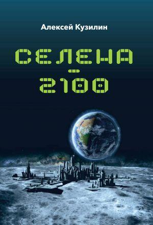 обложка книги Селена–2100 автора Алексей Кузилин
