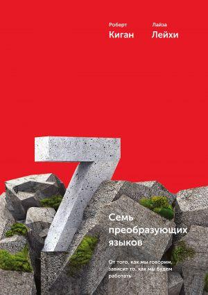 обложка книги Семь преобразующих языков автора Роберт Киган