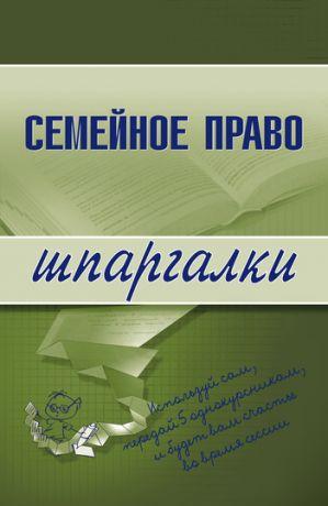 обложка книги Семейное право автора Е. Карпунина