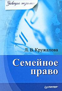 обложка книги Семейное право автора Людмила Кружалова
