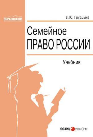 обложка книги Семейное право России автора Людмила Грудцына
