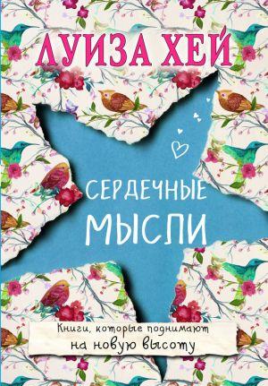 обложка книги Сердечные мысли (сборник) автора Луиза Хей