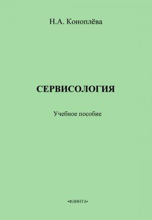 обложка книги Сервисология. Учебное пособие автора Нина Коноплева