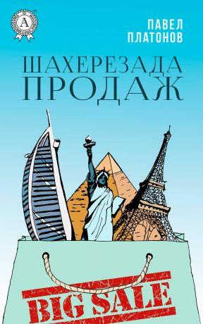 обложка книги Шахерезада продаж автора Павел Платонов