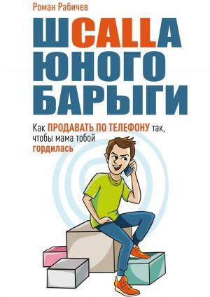евгений жигилий мастер звонка скачать pdf
