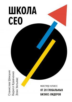 обложка книги Школа CEO. Мастер-класс от 20 глобальных бизнес-лидеров автора Станислав Шекшня
