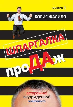 обложка книги Шпаргалка проДАж. Книга 1 автора Борис Жалило