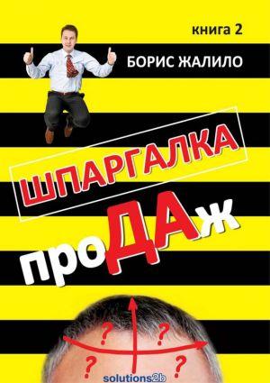 обложка книги Шпаргалка проДАж. Книга 2 автора Борис Жалило