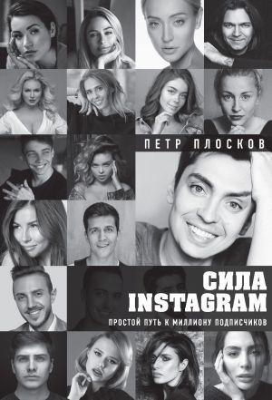 обложка книги Сила Instagram. Простой путь к миллиону подписчиков автора Петр Плосков