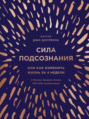 обложка книги Сила подсознания, или Как изменить жизнь за 4 недели автора Джо Диспенза