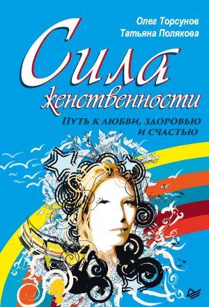обложка книги Сила женственности. Путь к любви, здоровью и счастью автора Олег Торсунов
