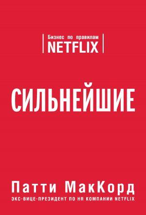 обложка книги Сильнейшие. Бизнес по правилам Netflix автора Патти МакКорд