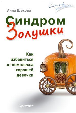обложка книги Синдром Золушки. Как избавиться от комплекса хорошей девочки автора Анна Шехова