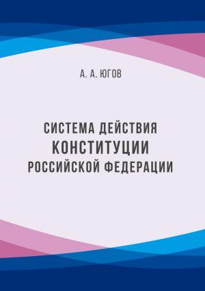 обложка книги Система действия Конституции Российской Федерации автора Анатолий Югов