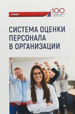 обложка книги Система оценки персонала в организации автора  Коллектив авторов
