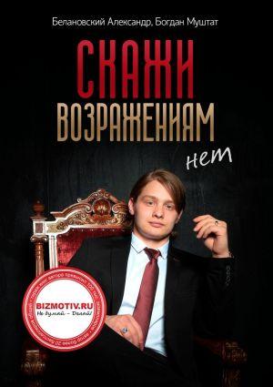 обложка книги Скажи возражениям«Нет» автора Богдан Муштат