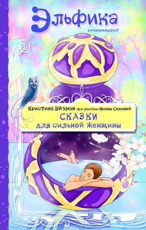 обложка книги Сказки для сильной женщины автора Ирина Семина