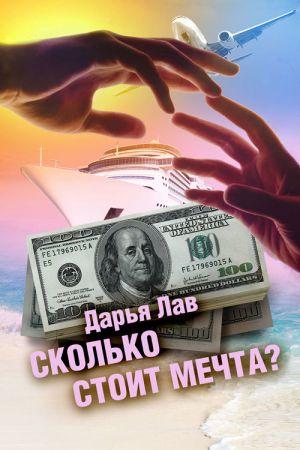 обложка книги Сколько стоит мечта? автора Дарья Лав