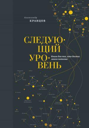 обложка книги Следующий уровень. Книга для тех, кто достиг своего потолка автора Александр Кравцов