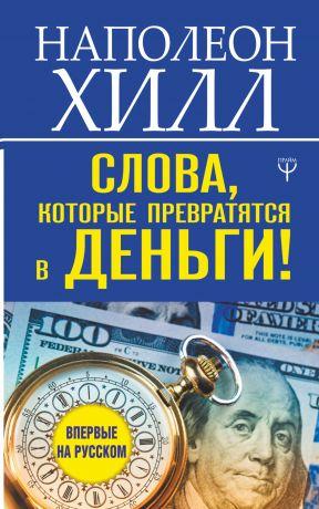 обложка книги Слова, которые превратятся в деньги! автора Наполеон Хилл