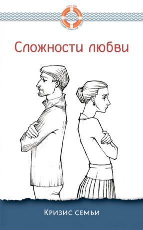 обложка книги Сложности любви. Кризис семьи автора Дмитрий Семеник