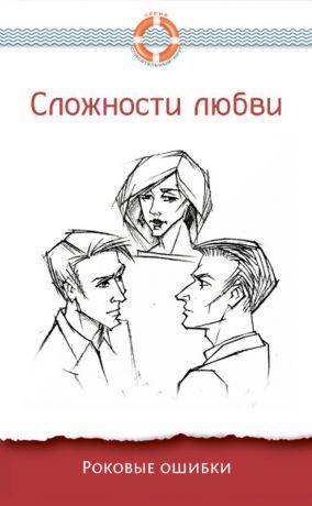 обложка книги Сложности любви. Роковые ошибки автора Дмитрий Семеник