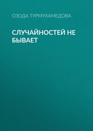 обложка книги Случайностей не бывает автора Озода Турмухамедова