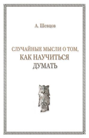 обложка книги Случайные мысли о том, как научиться думать автора Александр Шевцов