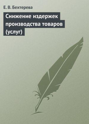 обложка книги Снижение издержек производства товаров (услуг) автора Елена Бехтерева