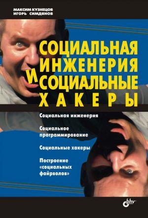 обложка книги Социальная инженерия и социальные хакеры автора Игорь Симдянов