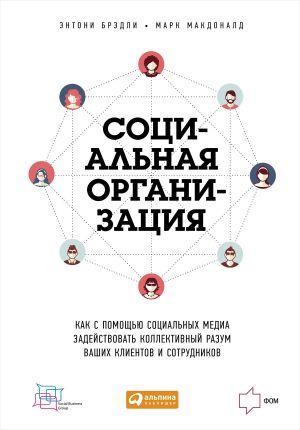 обложка книги Социальная организация: Как с помощью социальных медиа задействовать коллективный разум ваших клиентов и сотрудников автора Энтони Брэдли