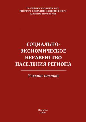 обложка книги Социально-экономическое неравенство населения региона автора Людмила Костылева