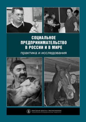 обложка книги Социальное предпринимательство в России и в мире: практика и исследования автора  Коллектив авторов