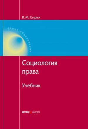 обложка книги Социология права: Учебник автора  Коллектив авторов