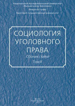 обложка книги Социология уголовного права. Сборник статей. Том II автора  Сборник статей