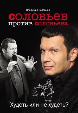 обложка книги Соловьев против Соловьева. Худеть или не худеть? автора Владимир Соловьев