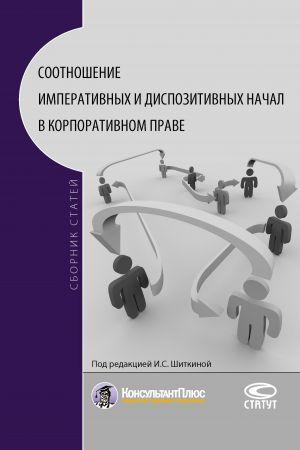 обложка книги Соотношение императивных и диспозитивных начал в корпоративном праве автора  Коллектив авторов