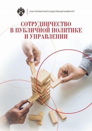 обложка книги Сотрудничество в публичной политике и управлении автора  Коллектив авторов