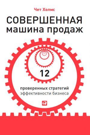 обложка книги Совершенная машина продаж. 12 проверенных стратегий эффективности бизнеса автора Чет Холмс