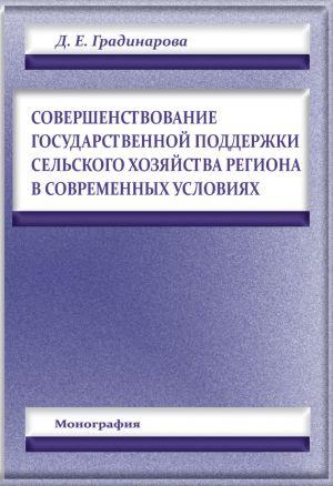 обложка книги Совершенствование государственной поддержки сельского хозяйства региона в современных условиях автора Дарья Градинарова