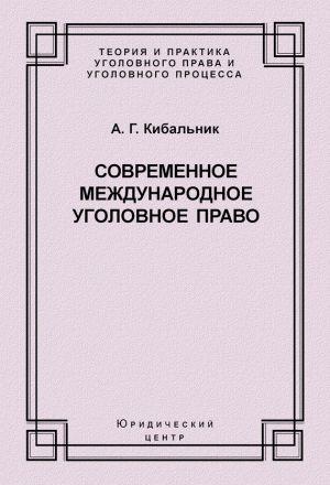 обложка книги Современное международное уголовное право автора Алексей Кибальник