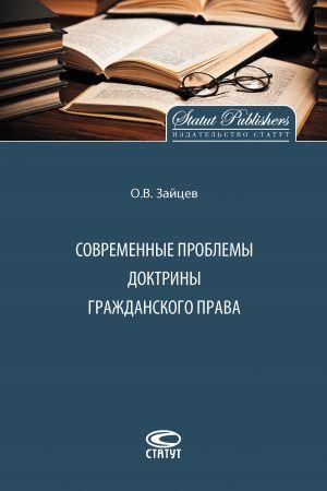 обложка книги Современные проблемы доктрины гражданского права автора Олег Зайцев