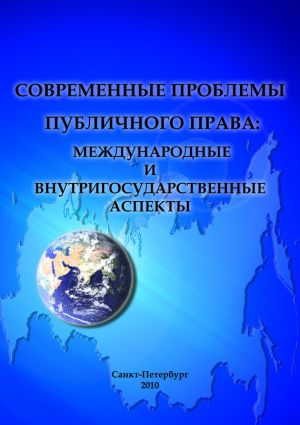 обложка книги Современные проблемы публичного права: международные и внутригосударственные аспекты автора  Сборник статей