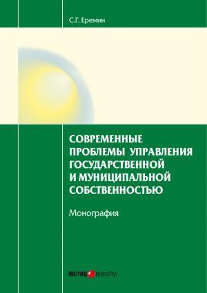 обложка книги Современные проблемы управления государственной и муниципальной собственностью автора Сергей Еремин